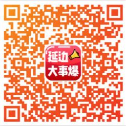 延边同城信息网